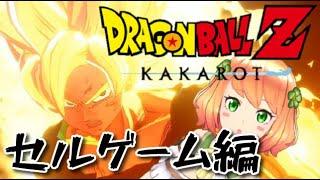 ネタバレしないでえええ!!! ついに始まりました まあむのYoutubeゲーム配信!!! 今回は「ドラゴンボールZ KAKAROT」を 初見プレイ配信してい...