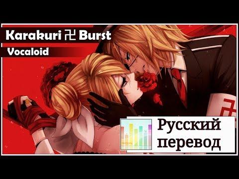【j.am x Len】 Karakuri 卍 Burst (rus) -  Harmony Team  - слушать онлайн