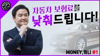 MONEY,뭐니) 자동차 보험료를 낮춰드립니다!