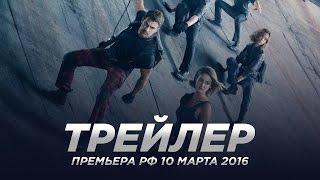 Дивергент, глава 3: За стеной / The Divergent Series: Allegiant русский трейлер