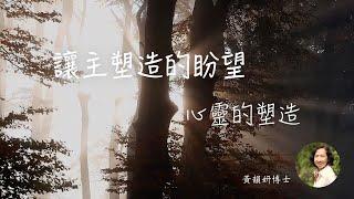 【盼望猶存】讓主塑造的盼望 (1/3) —— 心靈的塑造   黃韻妍博士(靈修神學講師)