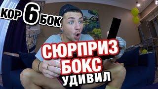 ОБЗОР: СЮПРИЗ БОКС - УДИВИЛ! 6 КОРОБОК
