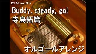 Buddy, steady, go!/寺島拓篤【オルゴール】 (テレビ東京系『ウルトラマンタイガ』OP)