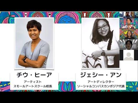 カンボジアのアートを語ろう!日本語で語るアジアのアートの今 «ការនិយាយពីសិល្បៈរបស់កម្ពុជា - ការនិយាយពីសិល្បៈអាស៊ីដោយប្រើភាសាជប៉ុន»