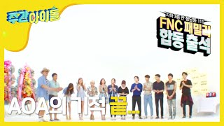 157회 FNC Cut (CN Blue+AoA+FT ISLAND)