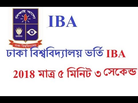 IBA Dhaka University (DU) ADMISSION TEST 2018 -আইবিএ ঢাকা বিশ্ববিদ্যালয় ভর্তি পরীক্ষা ২০১৮