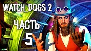 Прохождение Watch Dogs 2 — Часть 5: РЭЙМОНД