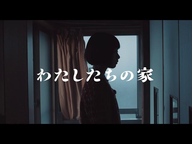PFFグランプリ受賞作『わたしたちの家』予告編