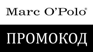 Промокод Marc O'Polo - Видео от PromKod.ru