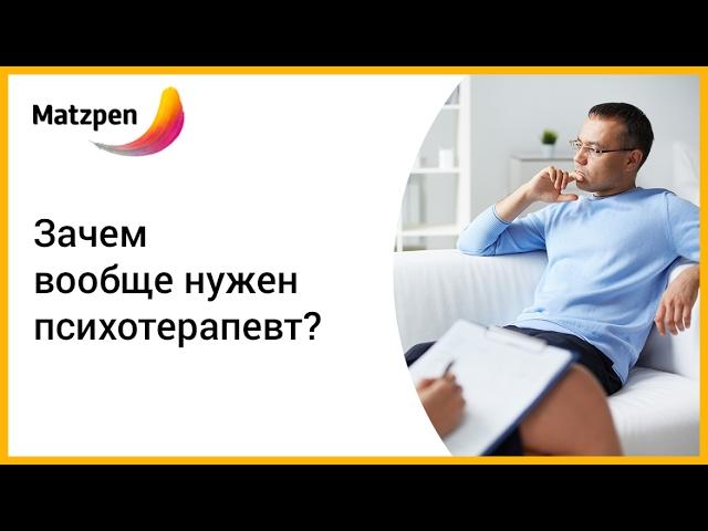 ► Зачем вообще нужен психотерапевт? Как лечить психические расстройства || Мацпен