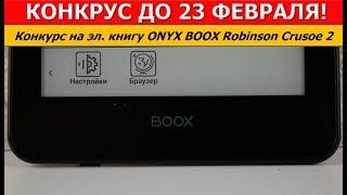 ЗАВЕРШЕН! Конкурс на КРУТУЮ эл. книгу ONYX BOOX Robinson Crusoe 2 / Арстайл /