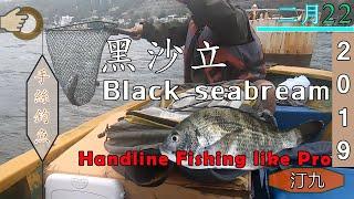 手絲釣魚第一次出汀九自駕遊『香港釣魚 : 艇釣』汀九