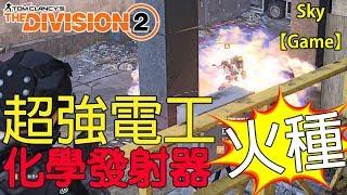 【Sky】世界4-超強電工,化學發射器-火種,燒到敵人根本沒時間打你【全境封鎖2】DIVISION2 thumbnail