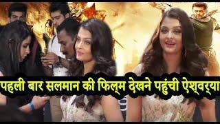 ऐसा पहली बार हुआ सलमान की फिल्म देखने पहुंची Aishwarya Rai | Tiger Zinda Hai | Salman Khan | Katrina