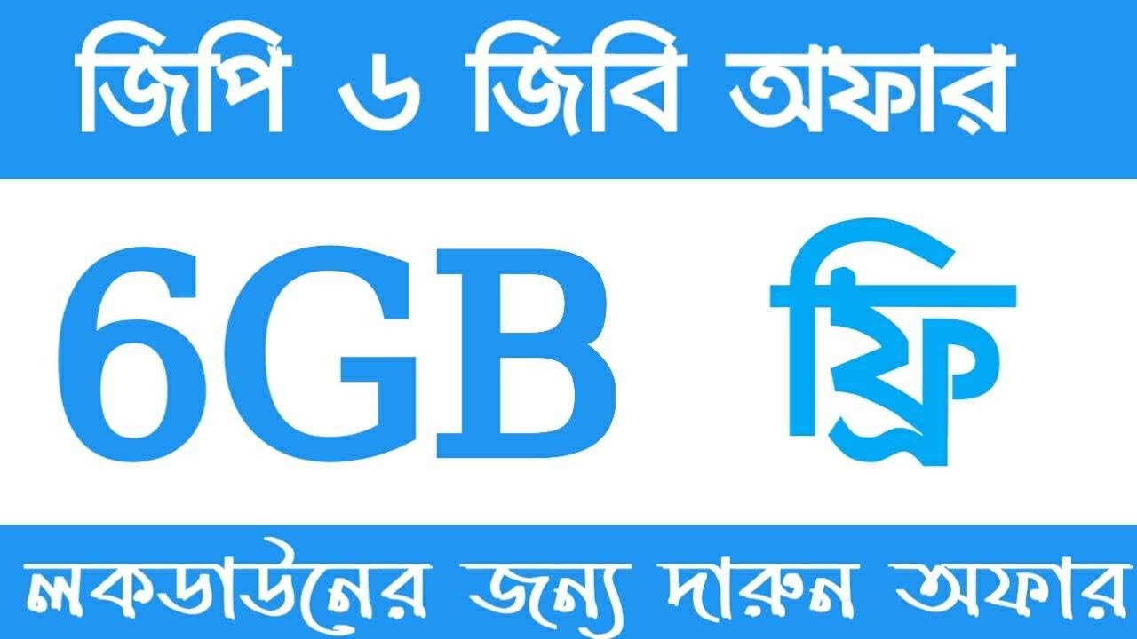 Gp Free Internet Offer 2020 || Gp 6GB Internet Free || কমদামে বেশি এমবি || Gp Free Mb Offer 2020