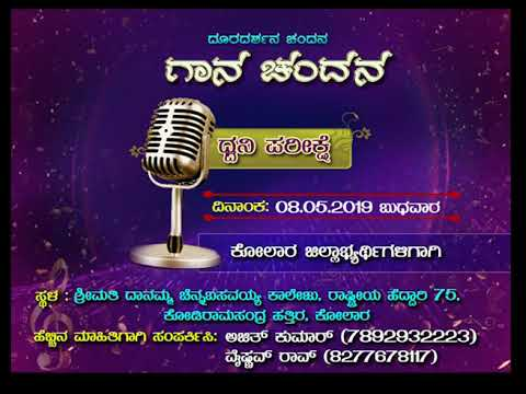 Gaana Chandana Auditions | Inter District Singing Competition | Kolar | DD Chandana