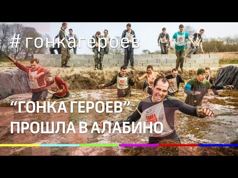 """""""Гонка Героев 2019"""" прошли на полигоне Алабино"""