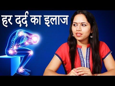 शरीर में किसी भी प्रकार के दर्द का घरेलु इलाज │Body Pain Relief │ Imam Dasta │Home Remedies In Hindi