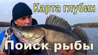 Как найти рыбу на большом водоёме. Зачем нужна карта глубин