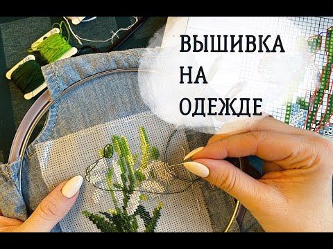 Вышивка крестом на джинсах схемы