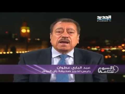 الاسبوع في ساعة-رئيس تحرير صحيفة رأي اليوم عبد الباري عطوان يتضامن مع قناة الجديد