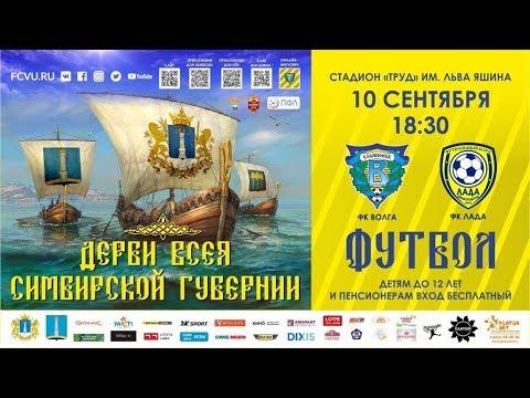 10.09.19. Трансляция матча «Волга» - «Лада»
