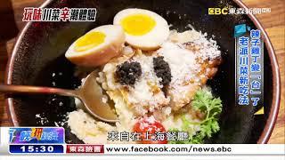 經典滋味改版上桌 玩味川菜「辛」潮體驗《海峽拼經濟》@東森新聞 CH51