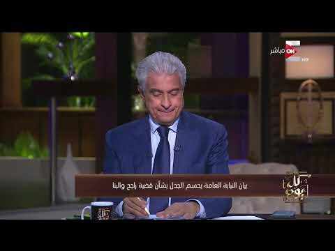 كل يوم - مطالبات بتعديل قانون الطفل بعد الجدل حول قضية محمود البنا شهيد الشهامة