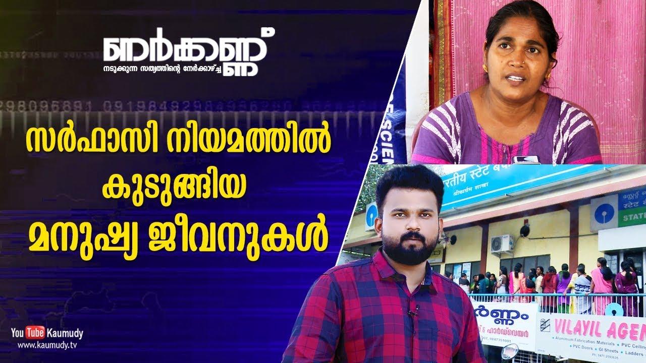 Human lifes trapped in Sarfaesi Act | Nerkkannu EP 72 | Kaumudy TV