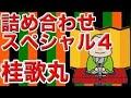 【作業用・睡眠用落語】桂歌丸・詰め合わせスペシャル4