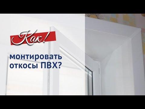 видео: Монтаж откосов ПВХ