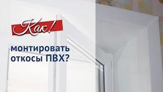 Монтаж откосов ПВХ(Подробности на сайте http://www.sformat.ru/catalog/materialy-dlya-otkosov/ Ни одно самое качественное окно не будет выглядеть краси..., 2012-01-19T06:42:59.000Z)