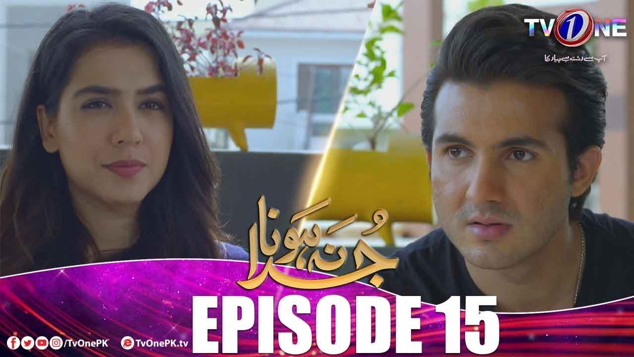 Juda Na Hona | Episode 15 TV One Jun 3