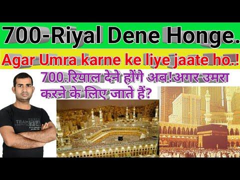 Saudi Arabia Breaking News!   Umrah per jaane ke liye 700 Riyal Dena Hoga Urdu/Hindi