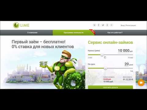 Занять деньги на карту в России – бесплатно Как оформить займ онлайн Видео обзор сервиса займов LIME