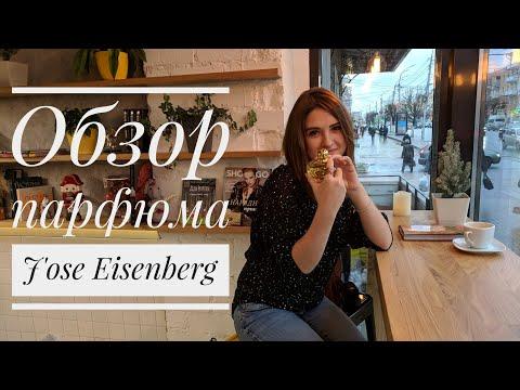 Любовный дуэт дерзкого кофе и холодной лаванды - обзор на парфюм J'ose Eisenberg