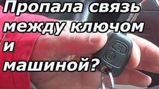 иНИЦИАЛИЗАЦИЯ КЛЮЧА И ЦЗ В СИТРОЕН БЕРЛИНГО ФЁСТ!