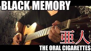 【亜人】 BLACK MEMORY / THE ORAL CIGARETTES (歌詞付き)cover チャン...