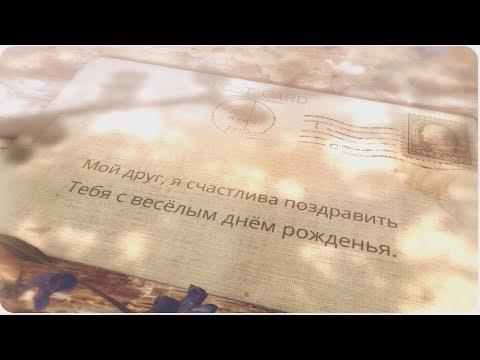 Поздравление другу  с днем рождения от подруги. Super-pozdravlenie.ru