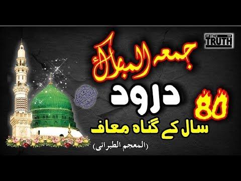 Jumma Mubarak - Jumma Durood Shareef - جمعہ درود