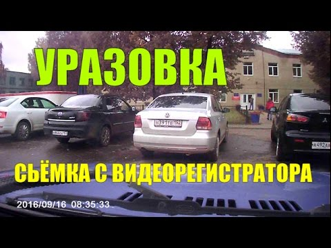 УРАЗОВКА.СЬЁМКА С ВИДЕОРЕГИСТРАТОРА FULL HD CAR DVR 1080P.Краснооктябрьский район.Россия.