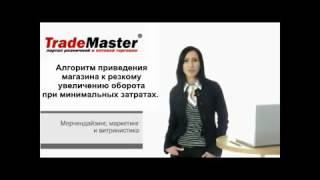 видео Мерчендайзинг в розничной торговле