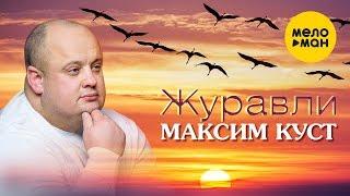 Смотреть клип Максим Куст - Журавли