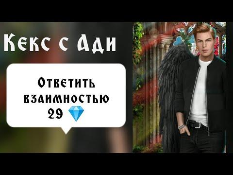 Кекс с Ади. 29 💎. Секрет небес. Серия 9 Сезон 1. Последнее обновление. Клуб романтики.