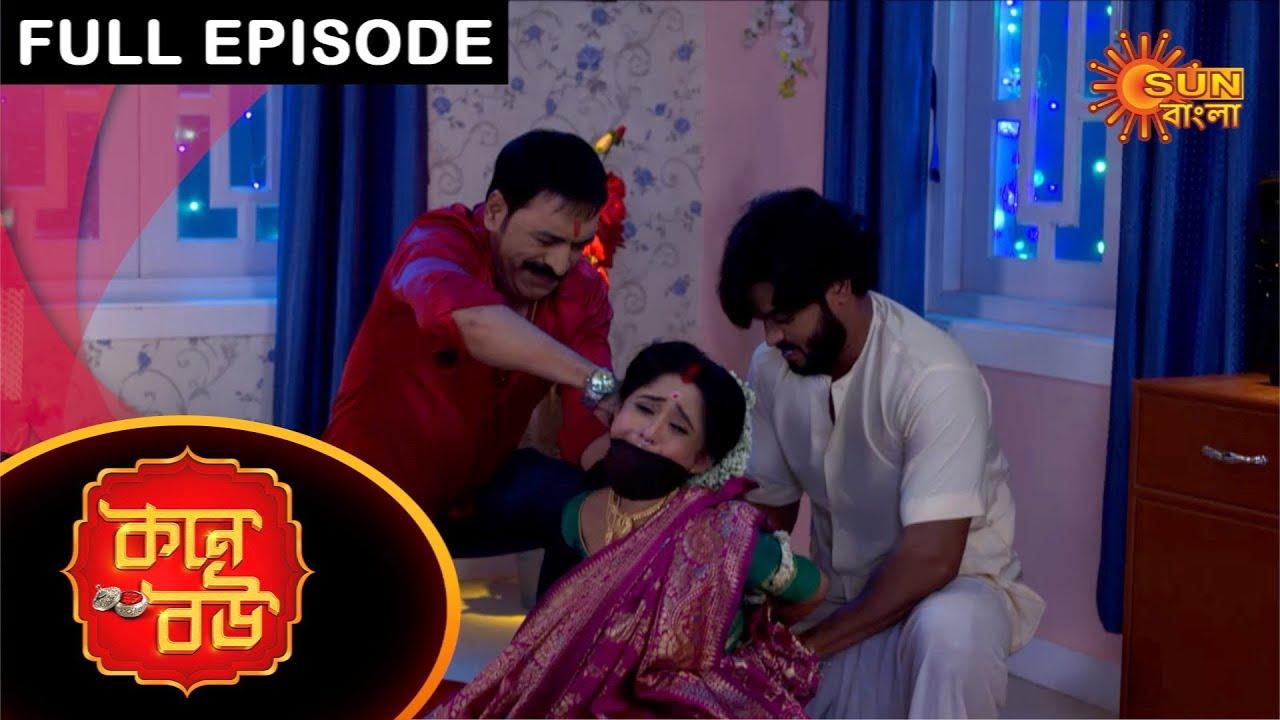 Kone Bou - Full Episode | Ep 23 | Sun Bangla TV Serial | Bengali Serial