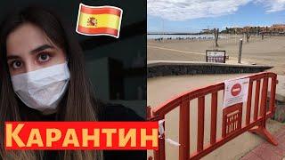 Коронавирус в Испании и Что происходит в Испании, Карантин Влог