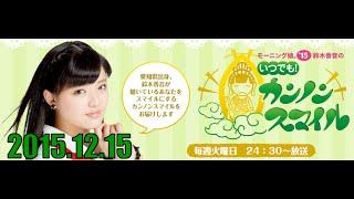 第55回目の放送 コーナー 『東海三県市町村制覇への野望』