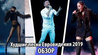УТКА - UTKA - Худшие песни Евровидения 2019! (ТОП 10)