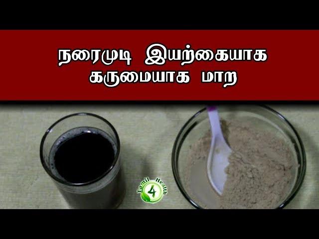 நரைமுடி இயற்கையாக கருமையாக மாற  natural hair dye in tamil