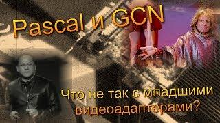 Аномальные GT 1030 и RX 550: что не так с младшими Pascal/GCN?